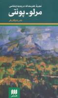 تجربه هنرمندانه در پدیدارشناسی مرلو-پونتی
