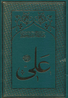 امام علی بن ابی طالب (ع)،(8جلدی)