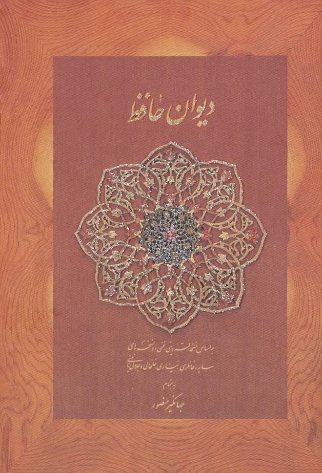 دیوان حافظ منصور (کاغذ نخودی،باقاب)