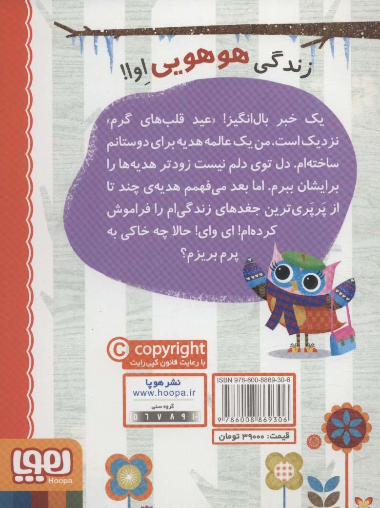 دفترچه خاطرات جغد 5 (عید قلب های گرم)