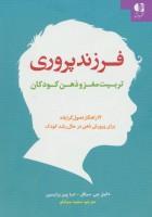 فرزند پروری:تربیت مغز و ذهن کودکان (12 راهکار تحول گرایانه برای پرورش ذهن در حال رشد کودک)