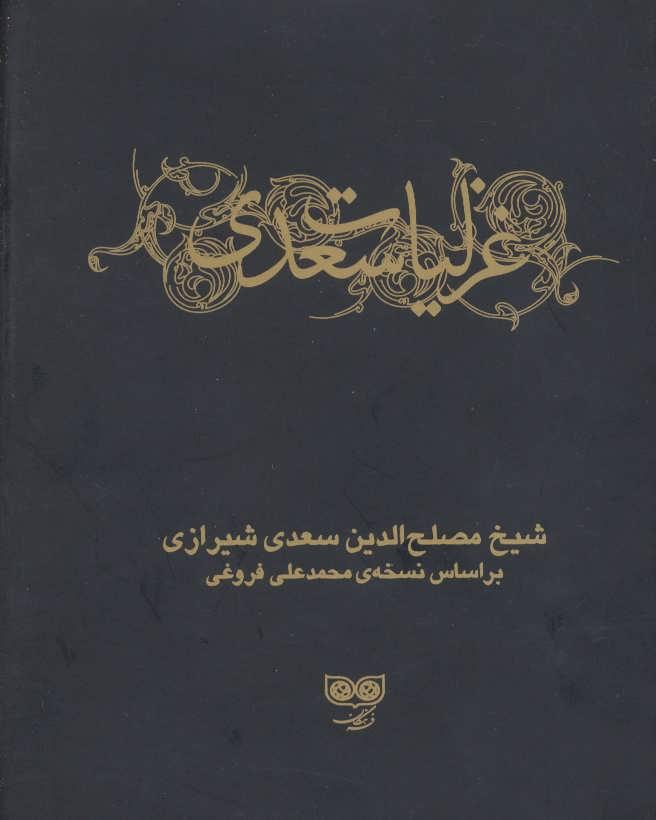 غزلیات سعدی (2جلدی،باقاب)