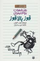 دفتر خاطرات بچه لاغرمردنی11 (قوز بالا قوز)