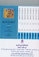 ##تاریخ کامل ایران کمبریج (20جلدی،باجعبه)