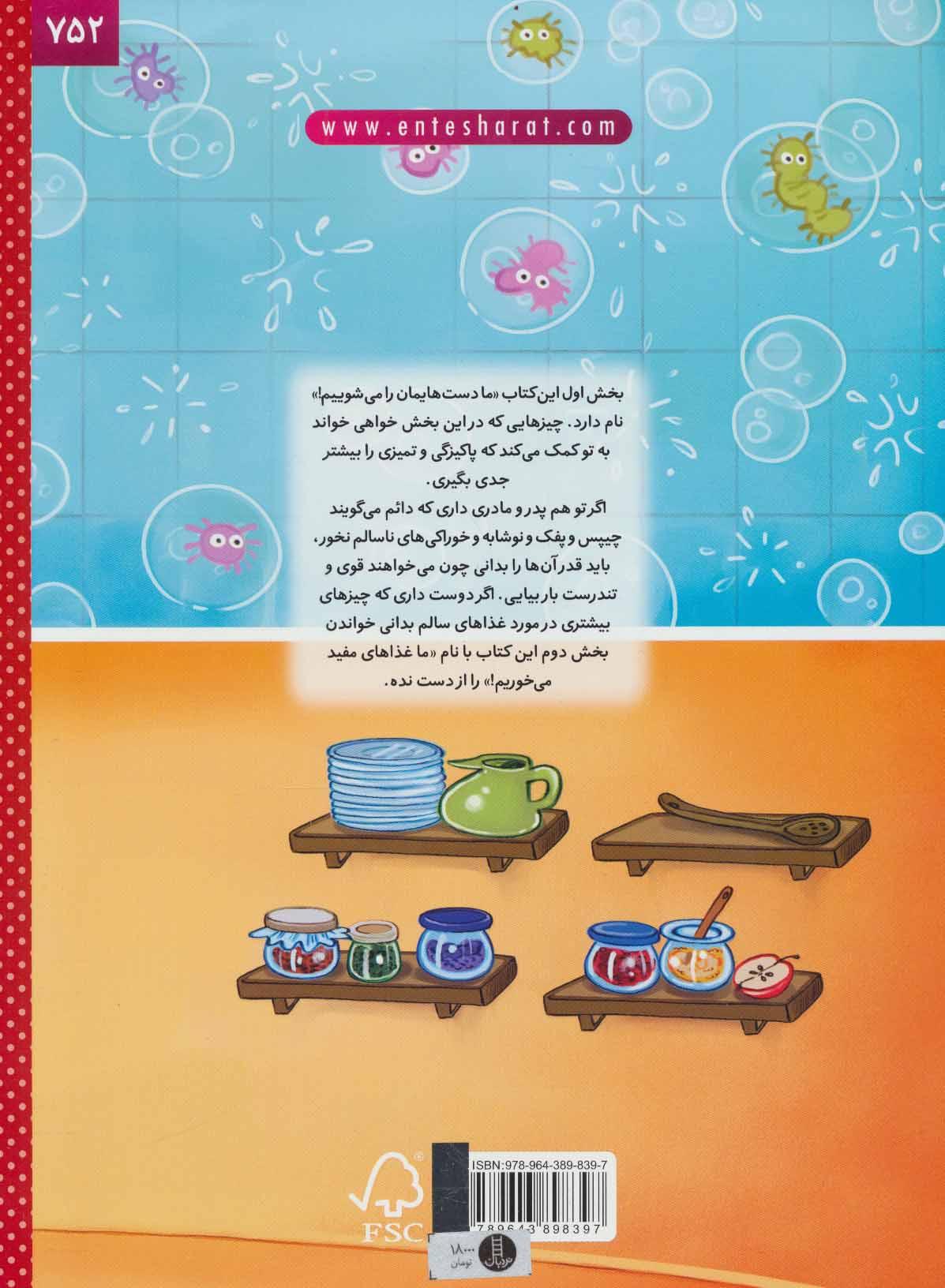 ما آگاهیم23و24 (ما دست هایمان را می شوییم!ما غذاهای مفید می خوریم!)،(گلاسه)