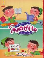ما آگاهیم 3 و 4 (ما خواندن را دوست داریم!ما ریاضی را دوست داریم!)،(گلاسه)