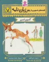 قصه های تصویری از مرزبان نامه 7 (آهوی اسیر)،(گلاسه)