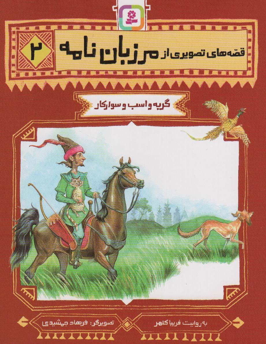 قصه های تصویری از مرزبان نامه 2 (گربه و اسب سوارکار)،(گلاسه)
