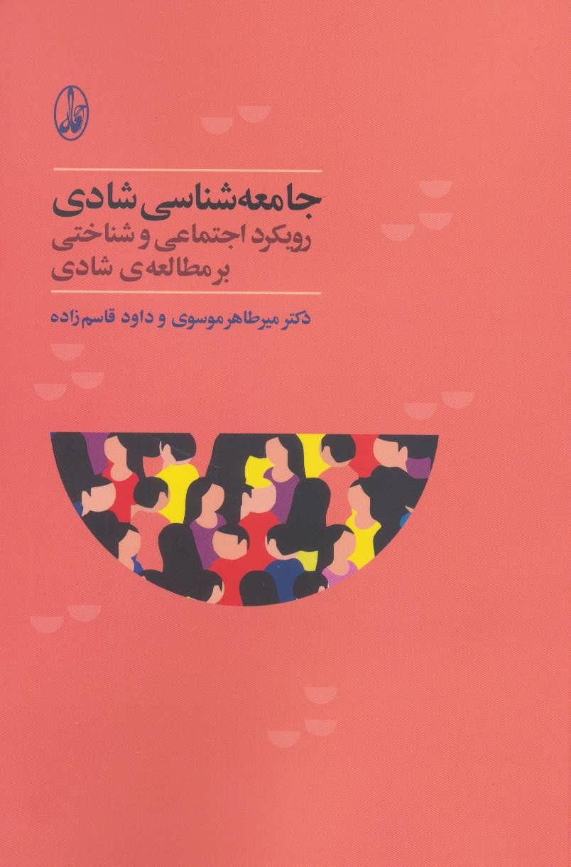جامعه شناسی شادی (رویکرد اجتماعی و شناختی بر مطالعه ی شادی)