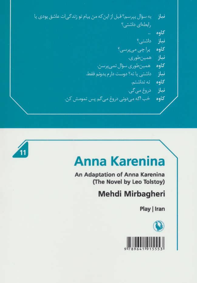 آنا کارنینا (نمایشنامه11)