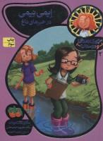 جودی دمدمی و دوستان 2 (ایمی نیمی در خبرهای داغ)