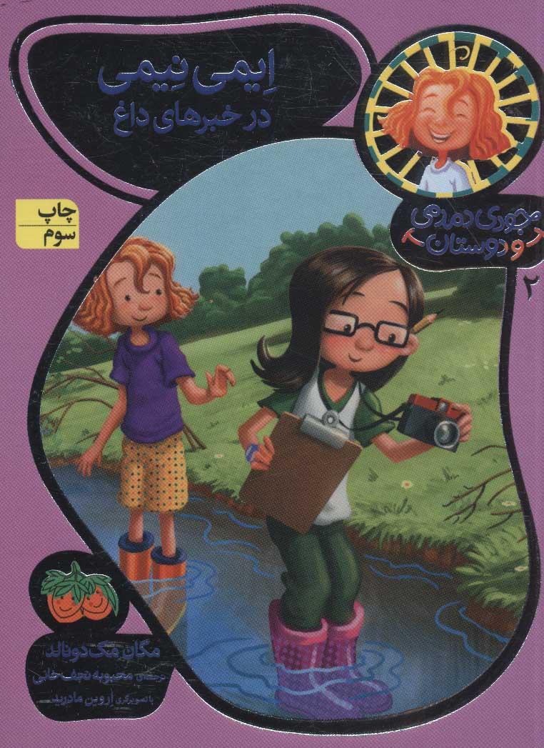 جودی دمدمی و دوستان 2 (ایمی نیمی در خبرهای داغ)،(گلاسه)