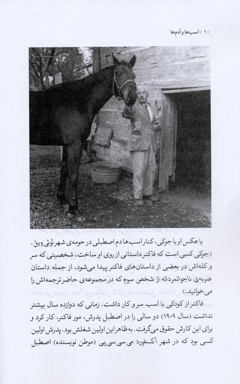 اسب ها و آدم ها (میراث فاکنر 3)