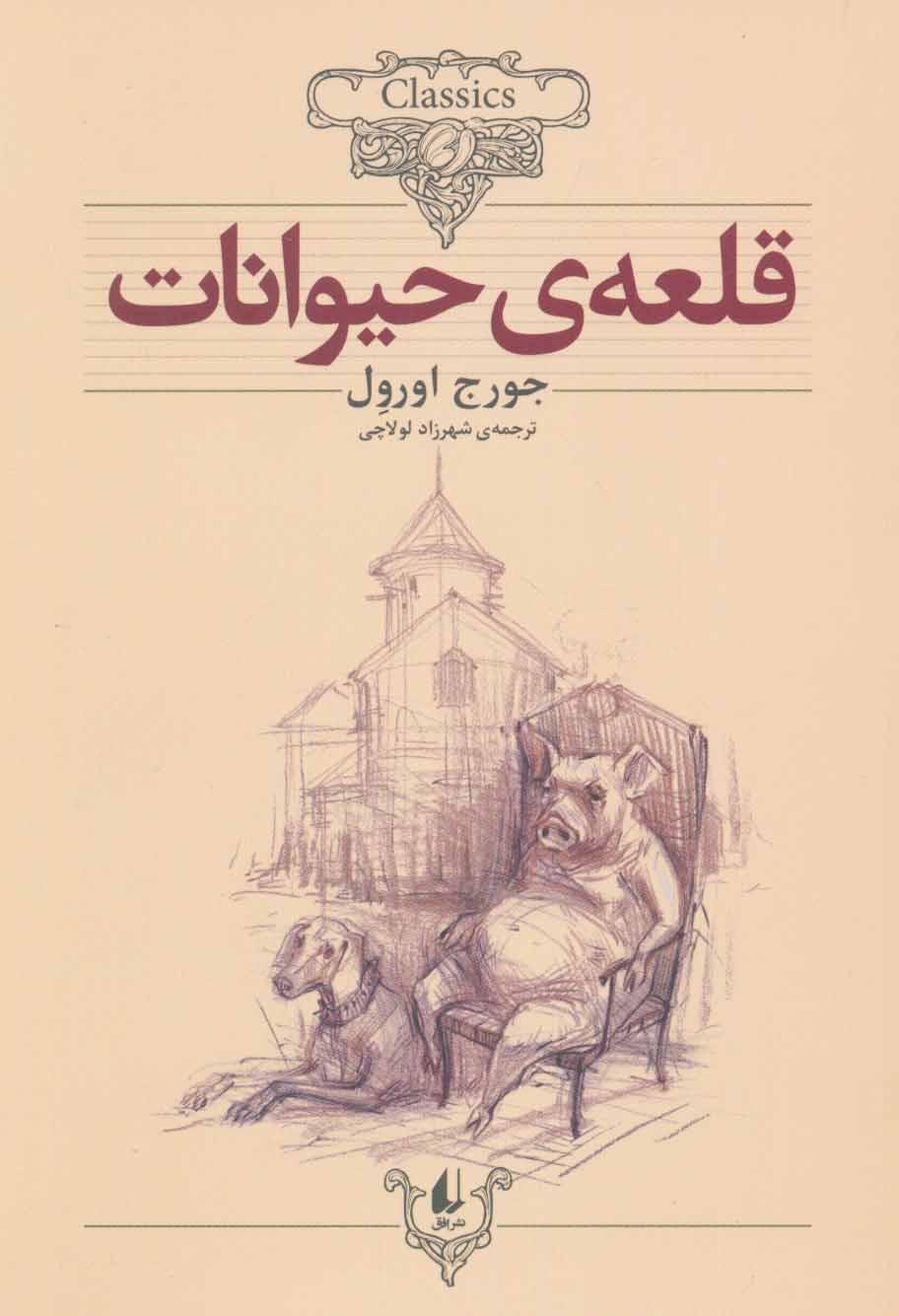 کلکسیون کلاسیک26 (قلعه ی حیوانات)
