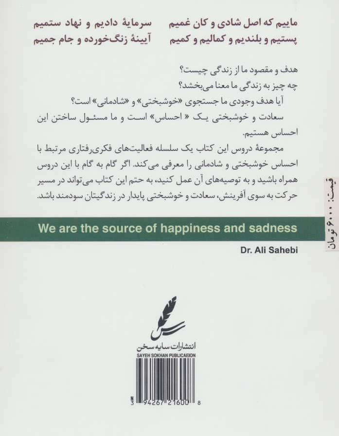 سی دی ماییم که اصل شادی و کان غمیم