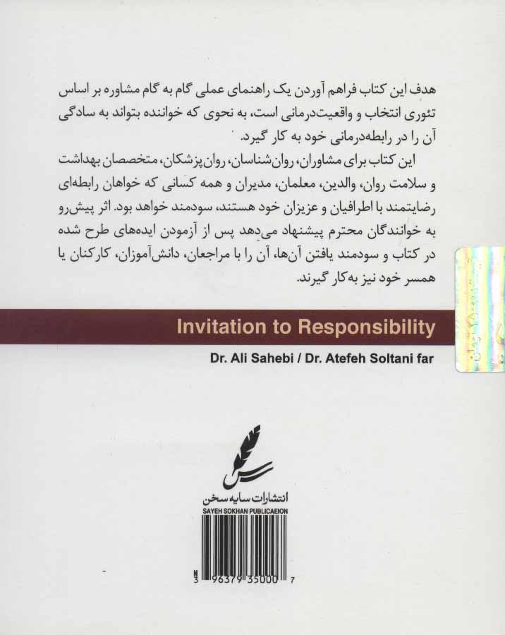 دی وی دی دعوت به مسئولیت پذیری (فرآیند گام به گام واقعیت درمانی)