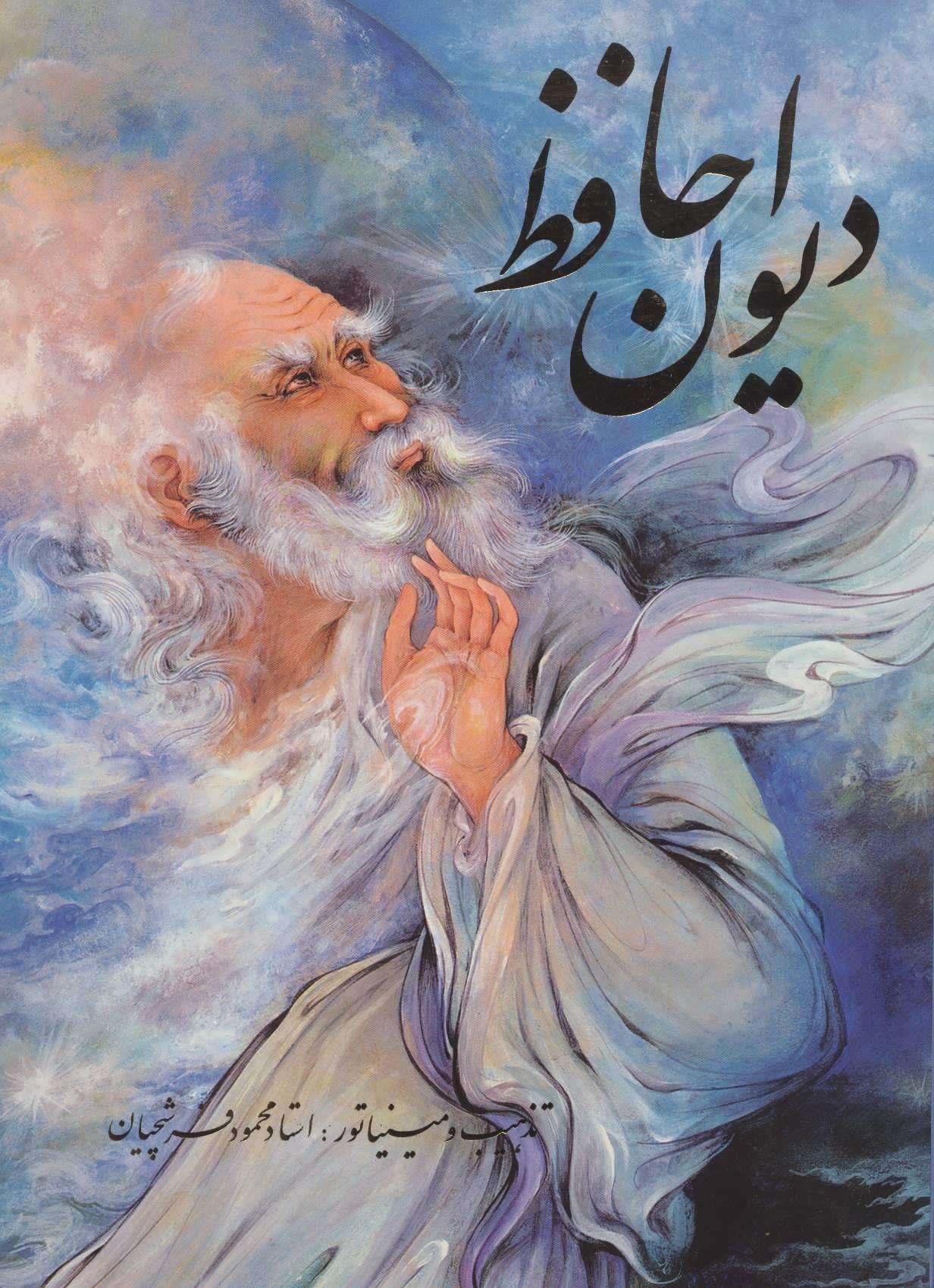 دیوان حافظ فرشچیان (2زبانه،گلاسه،باقاب)