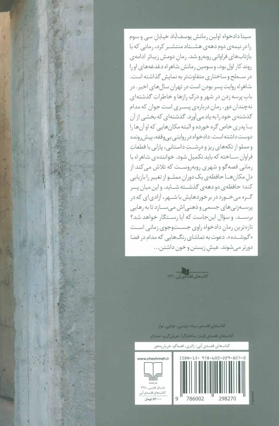 شاهراه (کتاب های قفسه ی آبی122)