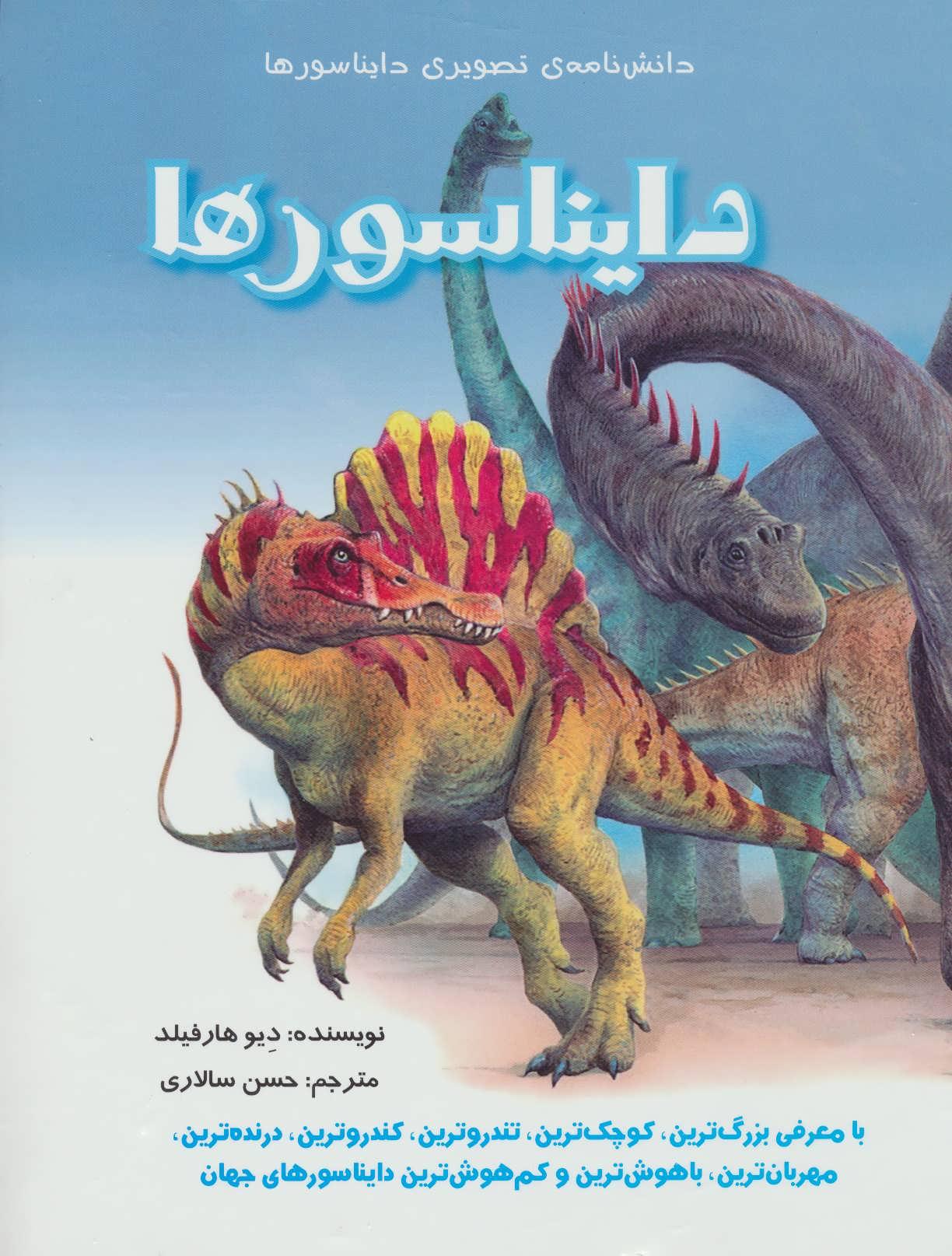 دانش نامه ی تصویری دایناسورها (گلاسه)
