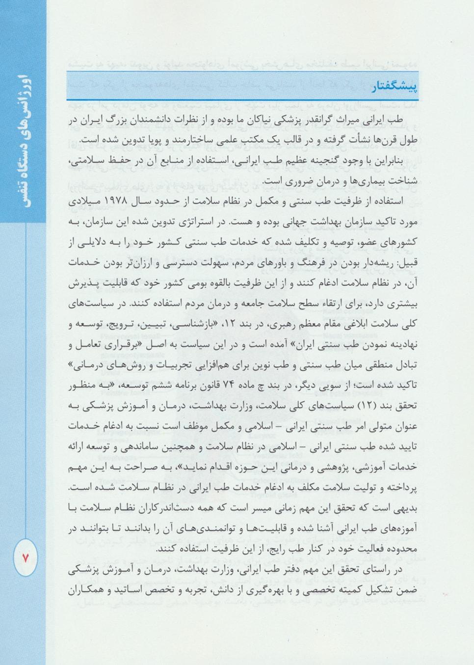 اورژانس های دستگاه تنفس (ویژه دستیاران طب ایرانی)