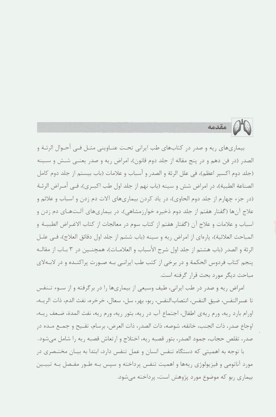 آسم از دیدگاه طب ایرانی