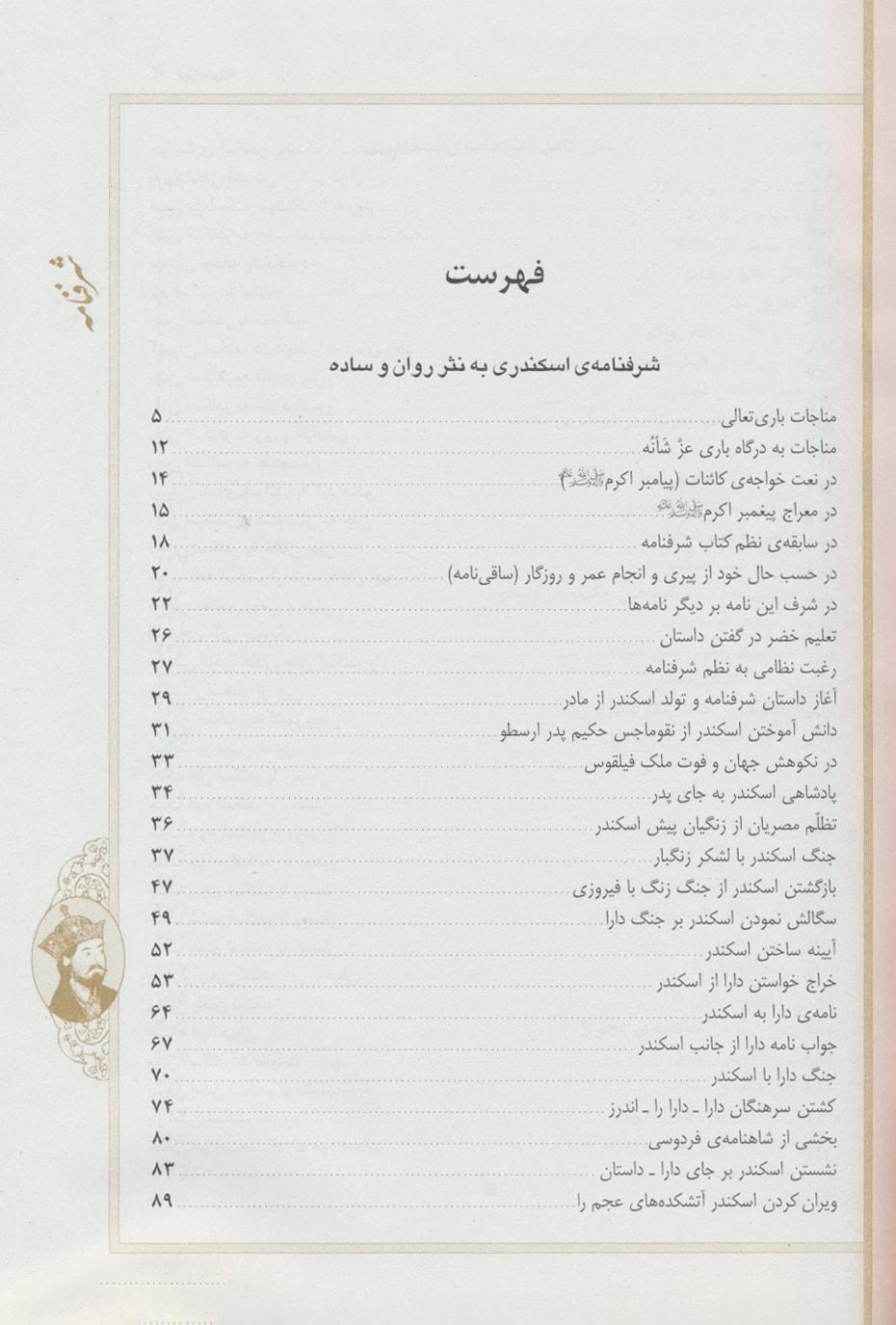 شرفنامه