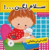 کتاب نی نی مامانی 2 (سلام لگن ...!)،(گلاسه)