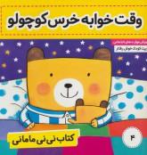 کتاب نی نی مامانی 4 (وقت خوابه خرس کوچولو)،(گلاسه)