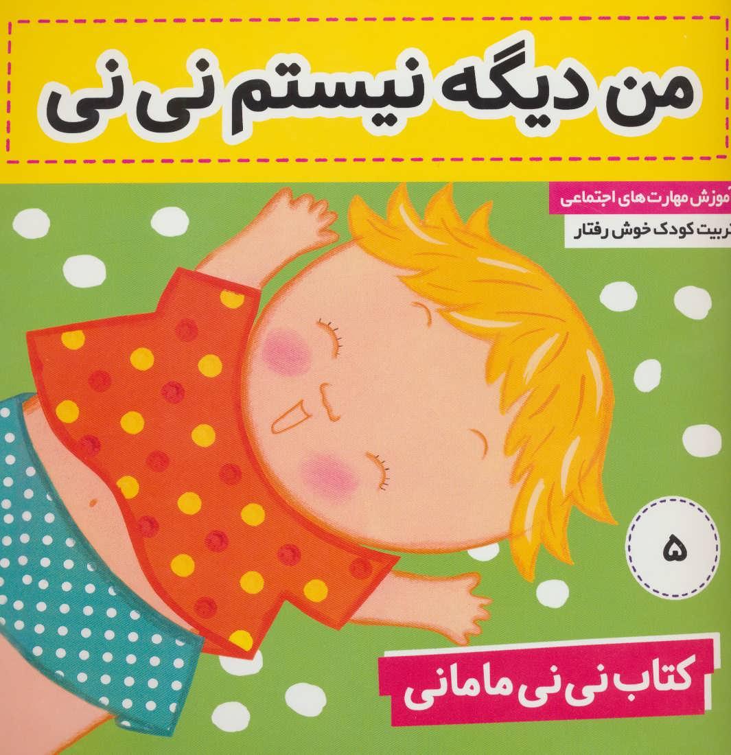 کتاب نی نی مامانی 5 (من دیگه نیستم نی نی)،(گلاسه)