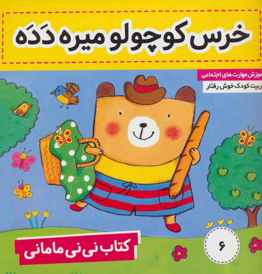 کتاب نی نی مامانی 6 (خرس کوچولو میره دده)،(گلاسه)