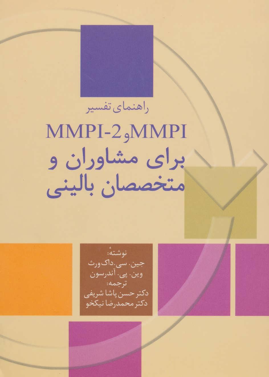 راهنمای تفسیر ام ام پی آی و ام ام پی آی-2 ( MMPI و MMPI-2) برای مشاوران و متخصصان بالینی
