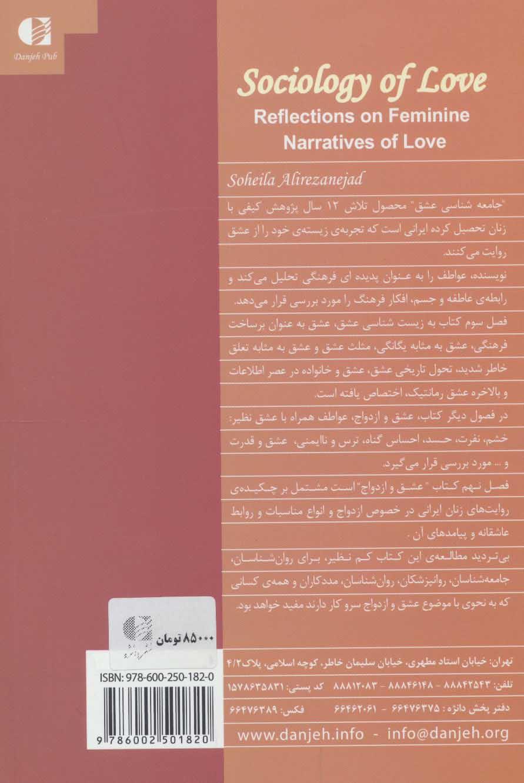 جامعه شناسی عشق (تاملی بر تحول روایت زنانه عشق)