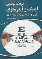 فرهنگ توصیفی اپتیک و اپتومتری (واژگان چشم،عدسی تراشی و عینک سازی)،(2زبانه)