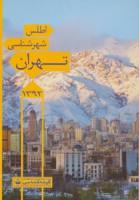 اطلس شهرشناسی تهران 1397 کد 546