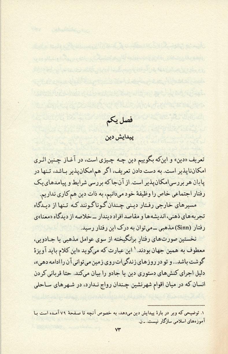 جامعه شناسی دین (وبر)