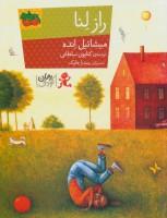 راز لنا (رمان کودک108)