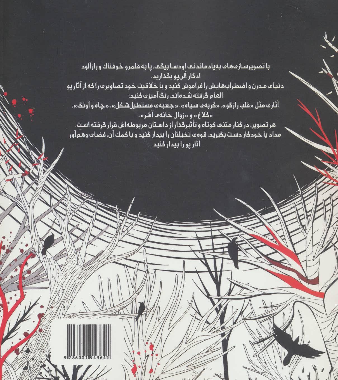 کتاب رنگ آمیزی ادگار آلن پو (کافه نقاشی15)