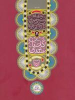 قصه های شیرین ایرانی 8 (گلستان سعدی)