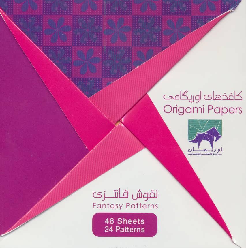 بسته کاغذهای اوریگامی (نقوش فانتزی) 15*15