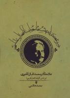 سیری در اندیشه های اسلامی،اجتماعی علامه دکتر محمداقبال لاهوری