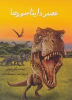 عصر دایناسورها