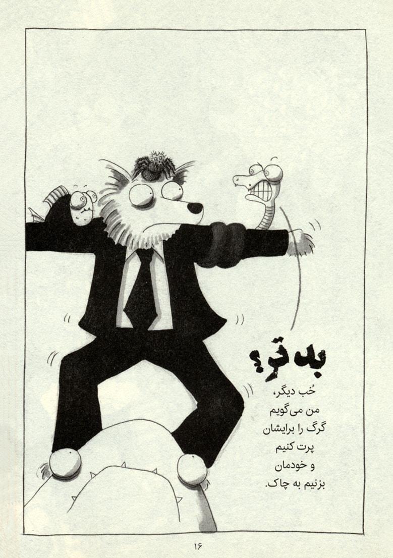 اراذل و اوباش 4 (حمله ی زامپیشی ها)