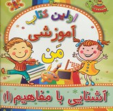 اولین کتاب آموزشی من (آشنایی با مفاهیم 1)