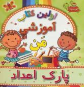 اولین کتاب آموزشی من (پارک اعداد)