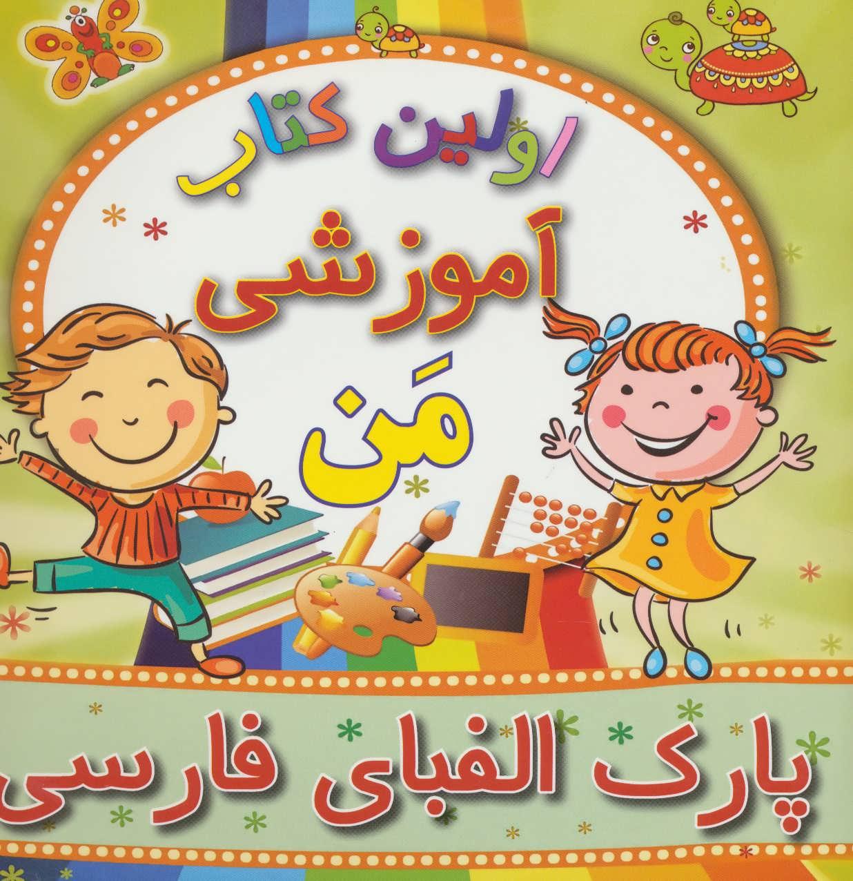 اولین کتاب آموزشی من (پارک الفبای فارسی)