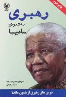رهبری به شیوه ی مادیبا (درس های رهبری از نلسون ماندلا)