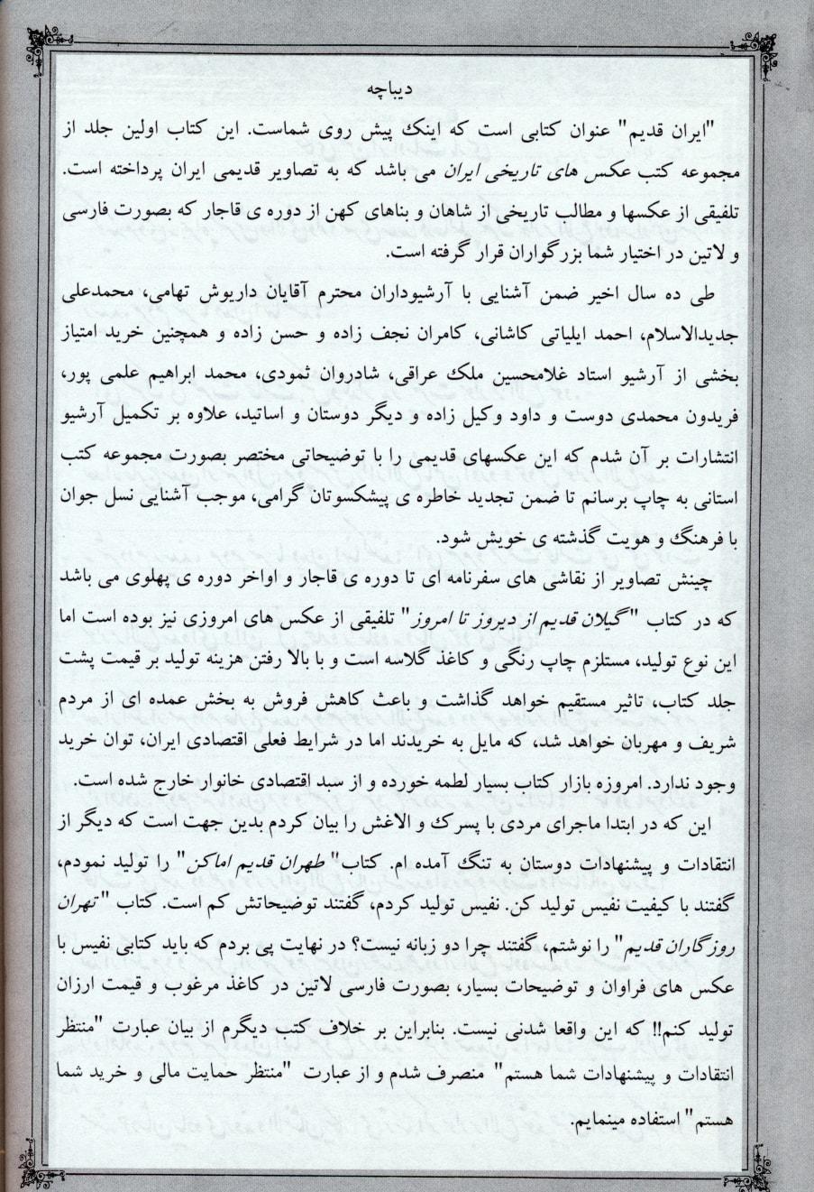 مجموعه عکس های تاریخی ایران (چهار هزار تصویر)،(2زبانه،13جلدی،باقاب)
