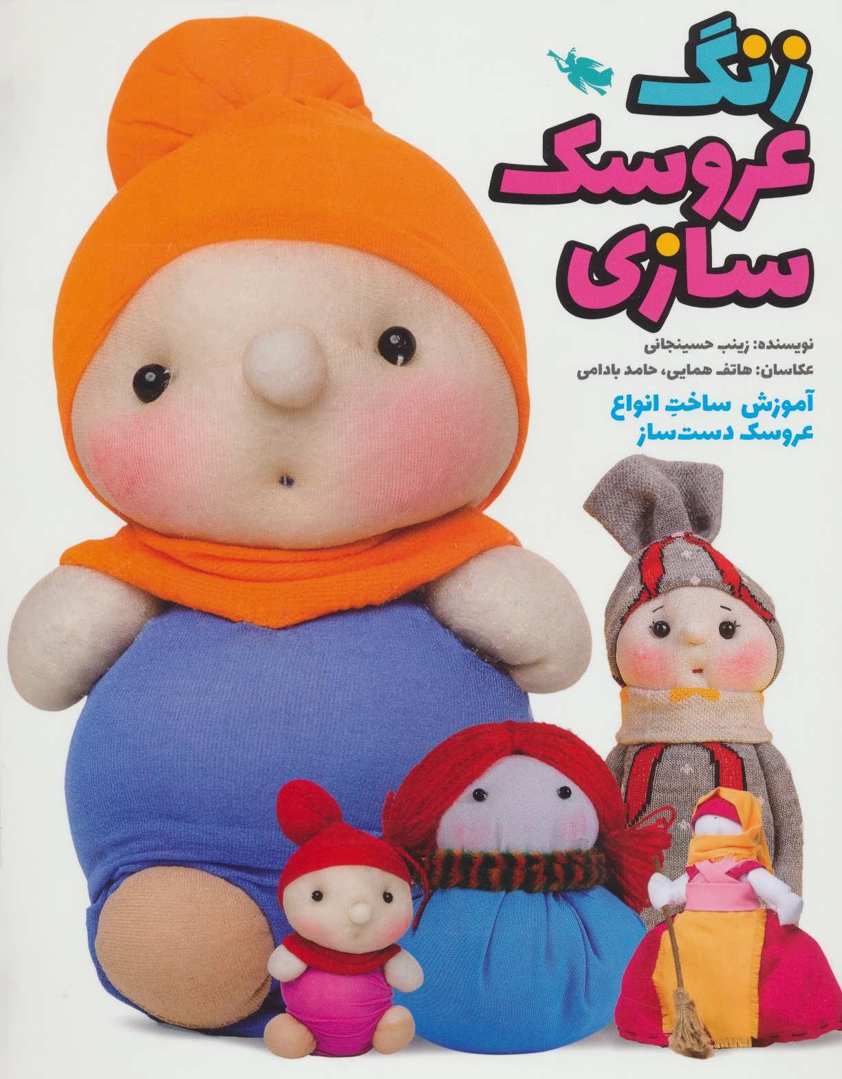 زنگ عروسک سازی (آموزش ساخت انواع عروسک دست ساز)،(گلاسه)