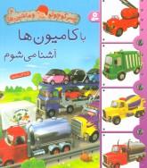پسر کوچولو و ماشین ها 4 (با کامیون ها آشنا می شوم)،(گلاسه)