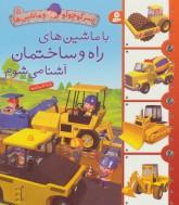 پسر کوچولو و ماشین ها 5 (با ماشین های راه و ساختمان آشنا می شوم)،(گلاسه)